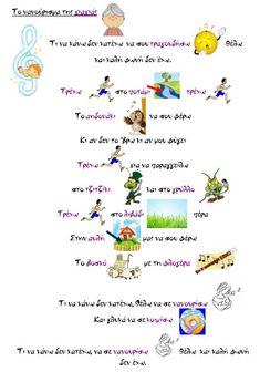 to nanourisma tis giagias Greek Language, Second Language, Music School, International Day, Grandma And Grandpa, Grandparents Day, Teaching Music, Kindergarten, Classroom