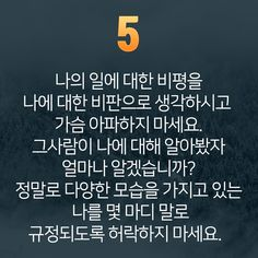 혜민스님이 전해주는 삶의 10가지 지혜 Wise Quotes, Famous Quotes, Read Later, Life Words, Korean Language, Thought Process, Idioms, Proverbs, Cool Words