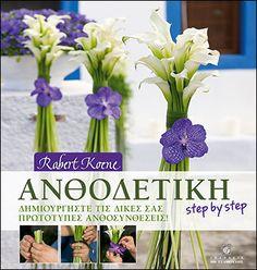 Ανθοδετική step by step Plants, Plant, Planets