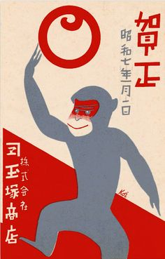 Japanese New Year's Card: Advertisement for Tamatsuka Shop Artist unidentified. via aqua velvet Japan Illustration, Graphic Illustration, Monkey Illustration, Vintage Japanese, Japanese Art, Japanese New Year, Year Of The Monkey, Matchbox Art, Ligne Claire