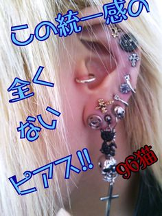 Call me crazy but I absolutely (For some odd reason) LOVE ear piercings! Vocaloid, Skeleton Model, Lily Rose Melody Depp, Japon Tokyo, Cute Ear Piercings, Arte Sketchbook, Bad Girls Club, Japanese Aesthetic, Cybergoth