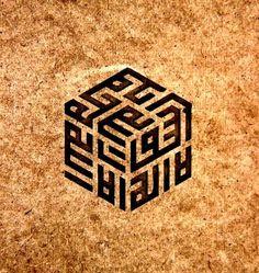 لا إله إلاّ الله محمّد رسول الله History Of Calligraphy, Arabic Calligraphy Art, Arabic Art, Monuments, Modern Caligraphy, Arabic Pattern, Tattoo Illustration, Letter Art, Allah