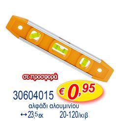 Αλφάδια αλουμίνιο - πλαστικό με 3 μάτια - SPARTA