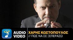 Χάρης Κωστόπουλος - Πως Να Σε Ξεπεράσω  (Official Audio Video HD)