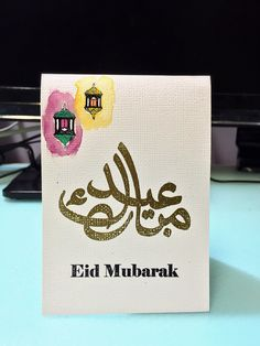 Eid Mubarak~Making this card for my Muslim friend. Using Eid Greetings and Ramadan Greetings, both stamp sets from Altenew.  ~18 July 2015~