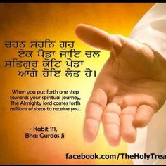 Gurbani Shabad Sikh Quotes, Gurbani Quotes, Punjabi Quotes, Truth Quotes, Happy Quotes, Indian Quotes, Guru Granth Sahib Quotes, Sri Guru Granth Sahib, Spiritual Awakening