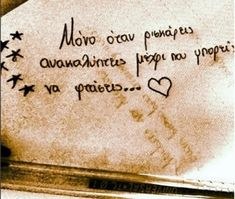 All Quotes, Greek Quotes, Qoutes, Funny Quotes, Greek Words, Favorite Quotes, Affirmations, Tattoo Quotes, Inspirational Quotes