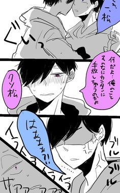 「喧嘩松漫画」/「あそう3月家宝西3a04a」の漫画 [pixiv]