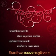 happy diwali 2019 quotes happy diwali 2019 wishes happy diwali 2019 date happy diwali wishes diwali wishes 2019 happy diwali images 2018 happy diwali 2020 happy diwali full hd imageshappy diwali 2019 quotes happy diwali 2019 wishes happy diwali 20 Diwali Greetings In Marathi, Diwali Wishes Greeting Cards, Diwali Greetings Quotes, Diwali Wishes Messages, Diwali Message, Diwali Quotes, Happy Diwali 2017, Happy Diwali Status, Happy Diwali Wishes Images
