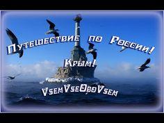 Путешествие по России! Крым! VsemVseOboVsem