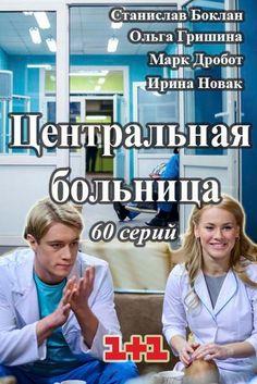 http://kinoded.net/serialy/50-centralnaya-bolnica-2016.html Центральная больница 14,15,16 серия  смотреть онлайн бесплатно в хорошем качестве hd на Kinoded.NET