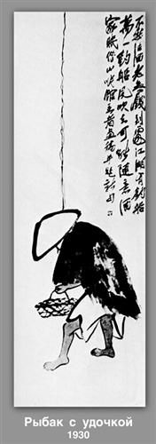 A fisherman with a fishing rod  - Qi Baishi, New Culture Movement, 1930