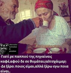 Αγαπη μεχρι το τελος ! Μας ΑΡΕΣΕΙ!!! Insirational Quotes, Best Quotes, Life Quotes, Cool Words, Wise Words, Religion Quotes, Unique Quotes, Greek Words, True Feelings