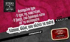 Αγαπημένοι ήχοι @_o_s_i_r_i_a_ - http://stekigamatwn.gr/2098-2/