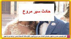 فنان كوميدى مصرى مشهور يتعرض لحادث سير مروع اليوم...اليكم حالته الصحية وصور زواجه من 3 شهور...!!   http://lnk.al/4R22