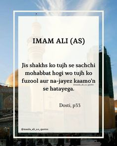 Hazrat Ali Sayings, Imam Ali Quotes, Hadith Quotes, Quran Quotes Love, Allah Quotes, Words Quotes, Life Quotes, Muslim Couple Quotes, Muslim Quotes