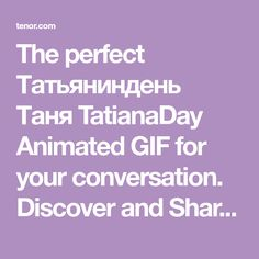 The perfect Татьяниндень Таня TatianaDay Animated GIF for your conversation. Discover and Share the best GIFs on Tenor. Bear Gif, Students Day, Animated Gif, Conversation, Gifs, Animation, Good Things, Animation Movies, Presents