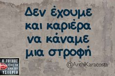 Funny Picture Quotes, Funny Quotes, Greek Quotes, Just Kidding, True Words, Wisdom Quotes, Laugh Out Loud, Just In Case, Favorite Quotes