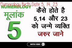 date of birth 8 march numerology in hindi
