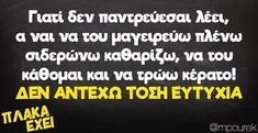 Funny Greek, Greek Quotes, Logs, Funny Texts, Sarcasm, Haha, Funny Quotes, Humor, Sayings