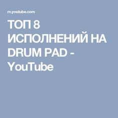 ТОП 8 ИСПОЛНЕНИЙ НА DRUM PAD - YouTube