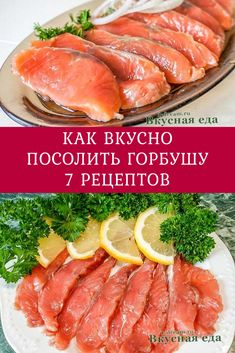 Pink salmon 7 delicious recipes- Горбуша соленая 7 вкусных рецептов How tasty to salt pink salmon – 7 … - New Recipes, Cooking Recipes, Healthy Recipes, Delicious Recipes, Good Food, Yummy Food, Tasty, Shellfish Recipes, Russian Recipes
