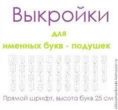 Картинки по запросу подушки-буквы выкройки алфавит