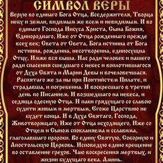 православие - Поиск в Google