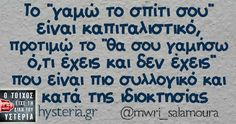 Greek Memes, Funny Greek Quotes, Funny Quotes, Funny Memes, Jokes, Favorite Quotes, Best Quotes, Love Quotes, Quotes Quotes