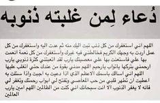 Beautiful Quran Quotes, Quran Quotes Love, Quran Quotes Inspirational, Beautiful Arabic Words, Islamic Love Quotes, Words Quotes, Love Quotes Wallpaper, Islamic Quotes Wallpaper, Love Quotes Photos