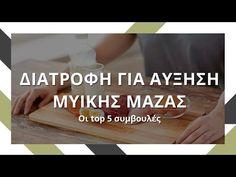Διατροφή για αύξηση μυικής μάζας: Οι top 5 συμβουλές - YouTube Top 5, Youtube, Youtubers, Youtube Movies