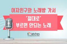 노래방 금지곡 – Kmatches  #dating #Kmatches #korean #korean american dating #koreanamericandating #la #los angele #love #online dating #relationship #데이트 #미주 한인을 위한 온라인 데이팅 #미주한인온라인데이트 #엘에이 #연애 #한인타운 #케이매치스 #노래방 #금지곡