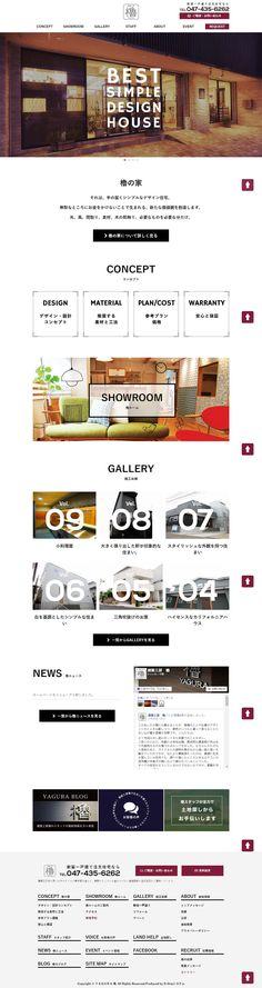 スタジオ風の工務店ホームページ。写真もキレイで、見ていて飽きない。