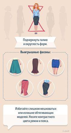 Юбка — это базовый элемент женского гардероба, который уместен для разных стилей и ситуаций. Правильно выбранная вещь мастерски подчеркнет достоинства телосложения и поможет выглядеть на все сто. AdMe.ru подготовил простую шпаргалку, которая поможет разобраться во всех тонкостях и выбрать идеальную юбку по типу вашей фигуры.