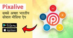 Start creating post with Pixalive. Add Voice Notes along with Photos, Videos, and Texts and secure your memories with Pixalive.  #Pixalive #App #voice #Games #socialMedia #Friends #Chat #VideoCall #Voicecall #Photos #Texts #India #helo #facebook #instagram Google App Store, Medium App, News Apps, What's Trending, Facebook Instagram, Games To Play, The Voice, Texts, Notes