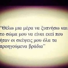 Στην αγκαλιά σου θέλω να βρεθώ.... Πάλι.... My Life Quotes, Poem Quotes, All Quotes, Greek Quotes, Sign Quotes, Wisdom Quotes, Relationship Quotes, Romantic Mood, Romantic Quotes