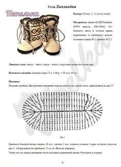 Угги детские   Вязание для детей   Вязание спицами и крючком. Схемы вязания.