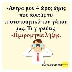 Funny Statuses, Funny Memes, Funny Greek Quotes, Family Guy, Guys, Words, Fictional Characters, Ouat Funny Memes, Sons