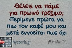 ennoeitai Funny Greek Quotes, Sarcastic Quotes, Life In Greek, True Words, Talk To Me, Funny Photos, Good Books, Funny Memes, Humor