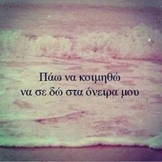65 Trendy Quotes Greek For Her Love Quotes For Her, Greek Love Quotes, Funny Greek Quotes, Funny Quotes About Life, Quotes To Live By, Life Quotes, Happy Quotes, Positive Quotes, Favorite Quotes