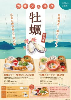 【おぼんdeごはん】「カキフェスタ」ご好評につき期間延長! Food Menu Design, Food Poster Design, Advert Design, Advertising Design, Banner Design, Layout Design, Food Catalog, Dm Poster, Japan Graphic Design