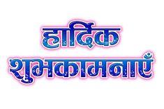 Hindi and Marathi text Hardik Abhinandan Happy Birthday Banner Background, Banner Background Images, Background Images Wallpapers, Marathi Calligraphy Font, Calligraphy Words, Happy Birthday Png, Happy Birthday Posters, Wedding Album Layout, Wedding Album Design