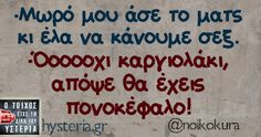Greek Memes, Funny Greek Quotes, Funny Picture Quotes, Funny Quotes, Funny Images, Funny Pictures, Just Kidding, True Words, True Stories