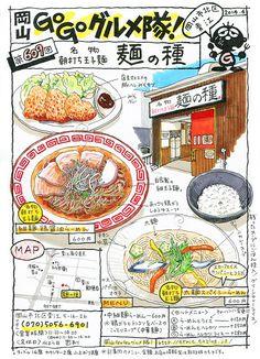 麺の種 / Instagram: @seemspeachy