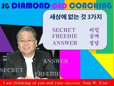 세상에 없는 것 3가지 1.비밀 2.공짜 3.정답