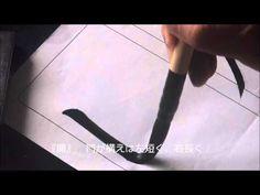 雁塔聖教序8 - YouTube
