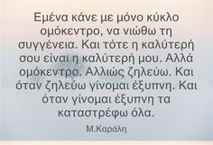 <3 Wisdom Quotes, Me Quotes, Funny Quotes, Unique Words, Beautiful Words, Brainy Quotes, Greek Quotes, Talk To Me, Texts