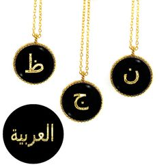 Arabic Initial Necklace Arabic Necklace Arabic Name by DoniainArt
