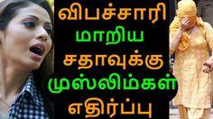 (வி)பச்சாரியாக மாறிய சதாவுக்கு முஸ்லிம்கள் (எ)திர்ப்பு - Tamil Kisu kisu | Latest tamil cinema newstamil cinema news, tamil cinema gossips latest, tamil cinema seithigal, latest tamil cinema news , kollywood news latest,tamil political news latest t... Check more at http://tamil.swengen.com/%e0%ae%b5%e0%ae%bf%e0%ae%aa%e0%ae%9a%e0%af%8d%e0%ae%9a%e0%ae%be%e0%ae%b0%e0%ae%bf%e0%ae%af%e0%ae%be%e0%ae%95-%e0%ae%ae%e0%ae%be%e0%ae%b1%e0%ae%bf%e0%ae%af-%e0%ae%9a%e0%ae%a4%e0%ae%be%e0%ae%b5/