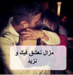 Arabic Love Quotes, Quotes, Recipes